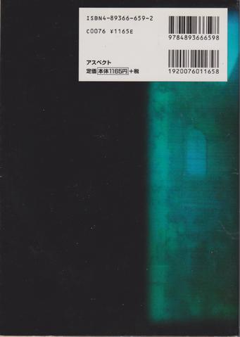 File:Inside of BIO-HAZARD - back cover.png