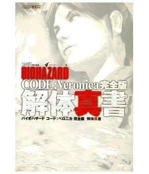 File:CV Kanzenban Kaitaishinsho.jpg