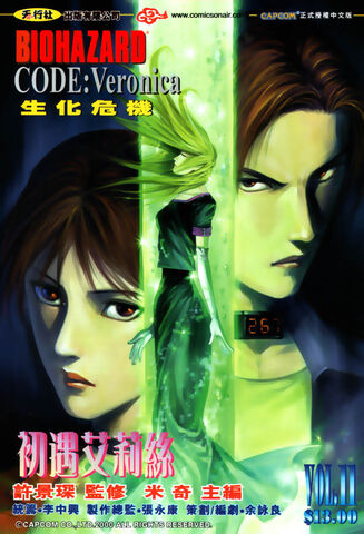File:BIOHAZARD CODE Veronica VOL.11 - front cover.jpg