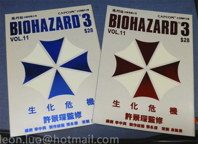 File:BIOHAZARD 3 LAST ESCAPE VOL.11 - special editions.jpg