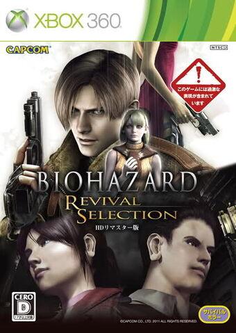 File:BiohazardRevivalSelectionXBOX360CoverArt.jpg