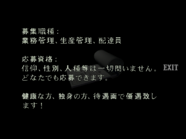 File:RE264JP EX Want ad 03.png
