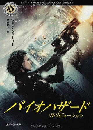 File:BIOHAZARD RETRIBUTION novel - front cover.jpg