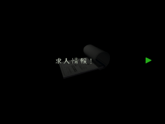 File:RE264JP EX Want ad 01.png