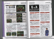 BIOHAZARD 2 Official Guide Book - pages 256-257