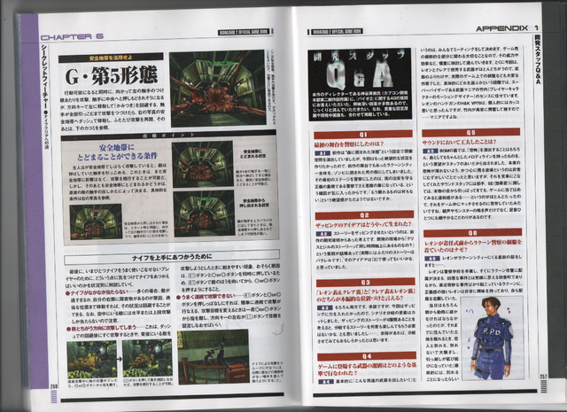 File:BIOHAZARD 2 Official Guide Book - pages 256-257.png