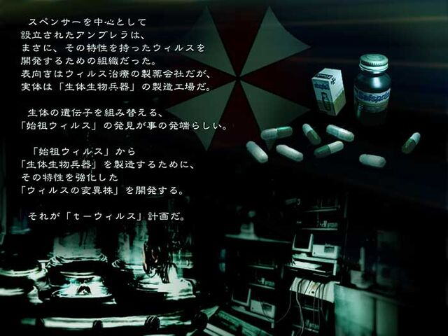 File:Wesker's Report II - Japanese Report 1 - Page 07.jpg