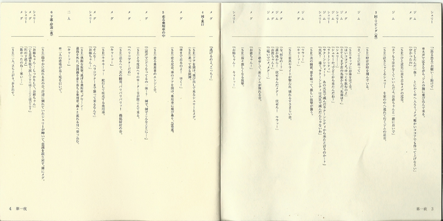 File:The Little Runaway Sherry booklet - pages 3 and 4.png