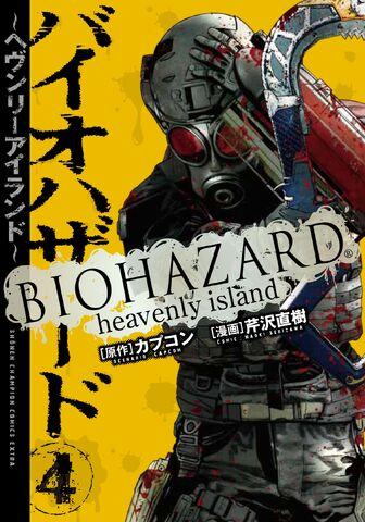 File:BIOHAZARD heavenly island vol 4.jpg