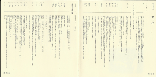 File:The Little Runaway Sherry booklet - pages 9 and 10.png