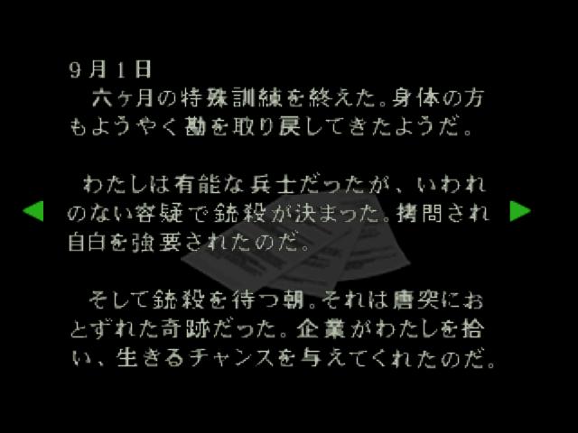 File:RE264JP EX Mercenary's log 02.png