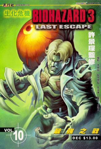 File:BIOHAZARD 3 LAST ESCAPE VOL.10 - front cover.jpg