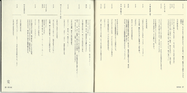 File:The Female Spy Ada Lives booklet - pages 27 and 28.png