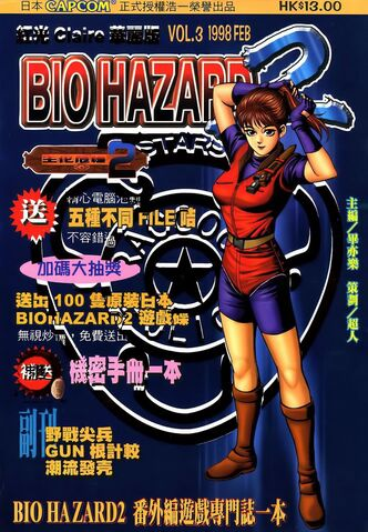 File:BIO HAZARD 2 VOL.3 - front cover.jpg