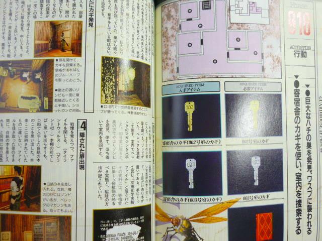 File:Biohazard Director's Cut V-JUMP Guide Book - scan 4.jpg