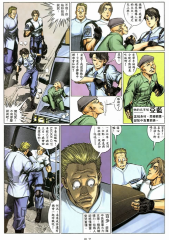 File:BIO HAZARD 2 VOL.1 - page 7.png