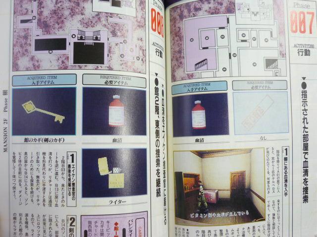 File:Biohazard Director's Cut V-JUMP Guide Book - scan 2.jpg