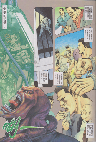 File:BIOHAZARD 3 LAST ESCAPE VOL.10 - page 11.png