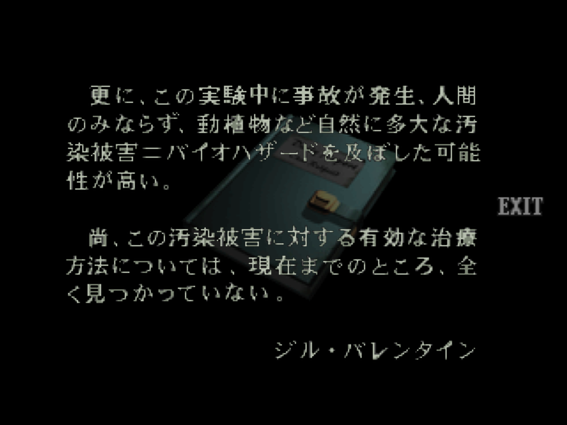 File:RE264JP EX Jill's Report 04.png