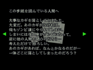 RE2Proto Researcher's Message 02