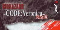 BIOHAZARD CODE:Veronica Complete ORIGINAL SOUNDTRACK