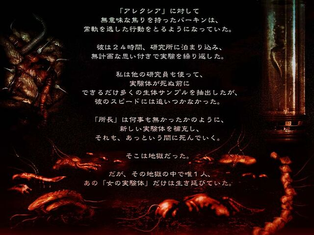 File:Wesker's Report II - Japanese Report 2 - Page 09.jpg