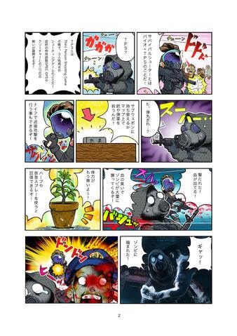 File:Bhorc comic2.jpg