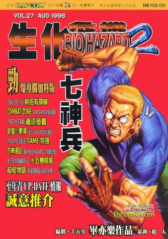 File:BIO HAZARD 2 VOL.27 - front cover.jpg