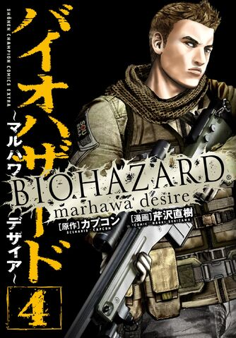 File:BIOHAZARD marhawa desire 4 - front cover.jpg