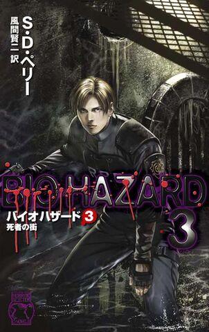 File:S.D. Perry - Resident Evil novels - 03 City of the Dead - Japan - 500885.jpg