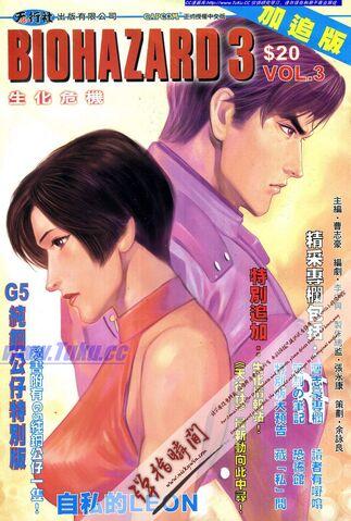 File:BIOHAZARD 3 Supplemental Edition VOL.3 - front cover.jpg