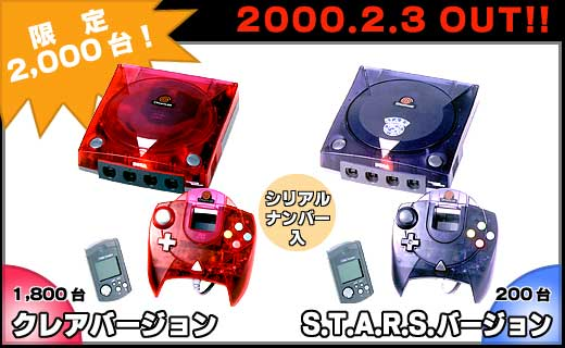 File:Dreamcast CODE Veronica LIMITED BOX advert.jpg