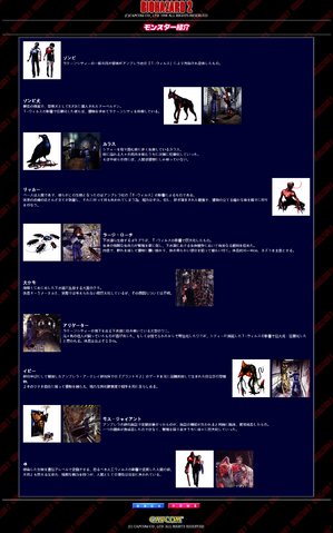 File:BIOHAZARD 2 Official PlayStation website - monster page.png