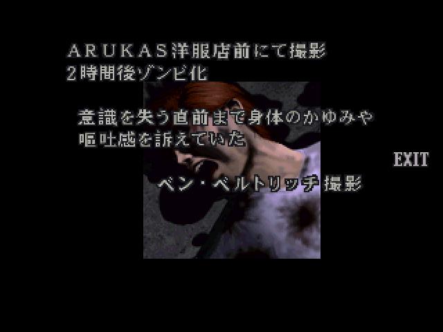 File:RE2JP Film B 03.png