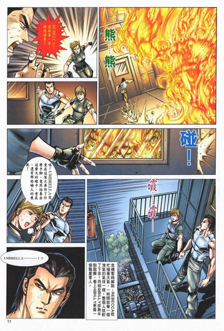 File:Biohazard 0 VOL.2 - page 11.png