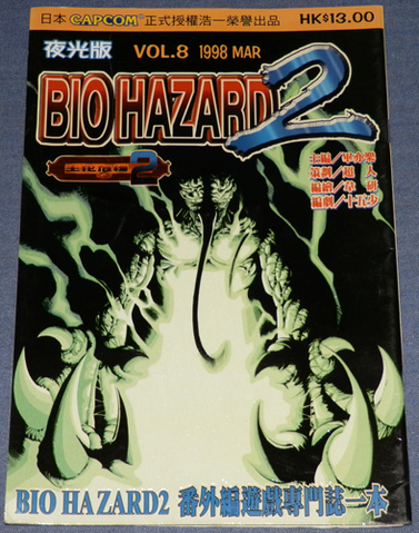 File:BIO HAZARD 2 comic - Volume 8.png