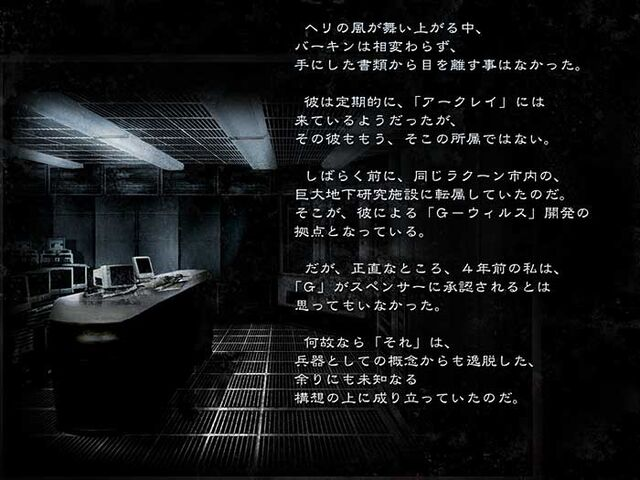 File:Wesker's Report II - Japanese Report 5 - Page 03.jpg