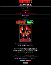 BIOHAZARD 2 Official PlayStation website - main page