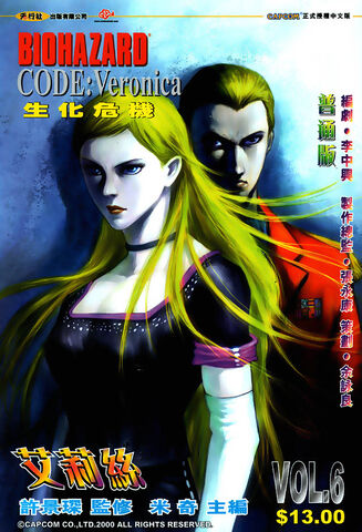 File:BIOHAZARD CODE Veronica VOL.6 - front cover.jpg
