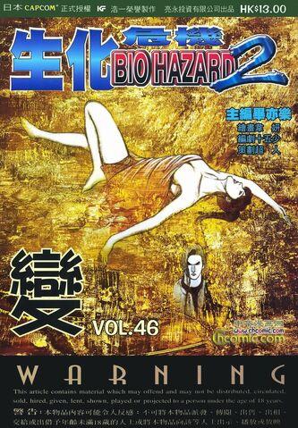 File:BIO HAZARD 2 VOL.46 - front cover.jpg