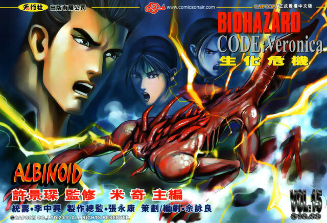 File:BIOHAZARD CODE Veronica VOL.15 - front cover.jpg