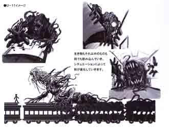 Файл:U-11 train fight.jpg