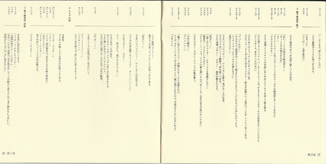 File:The Female Spy Ada Lives booklet - pages 17 and 18.png