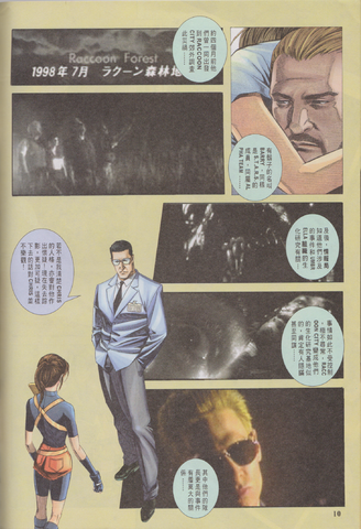 File:BIOHAZARD 3 Extended Version VOL.4 - page 10.png
