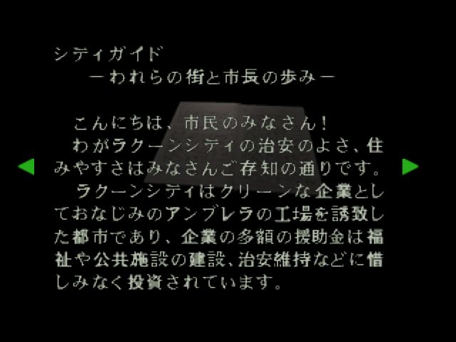File:RE264JP EX City pamphlet 02.png
