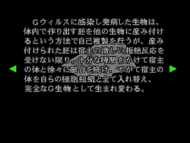 File:RE2JP Vaccine synthesis 02.png