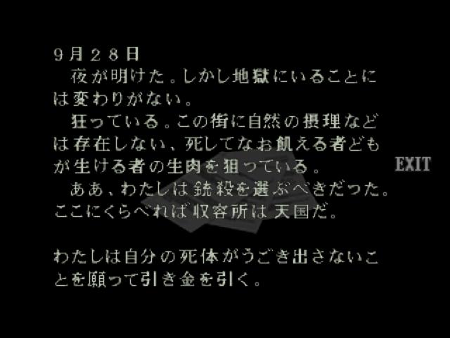 File:RE264JP EX Mercenary's log 04.png