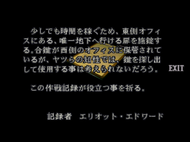 File:RE2JP Operation report 2 04.png
