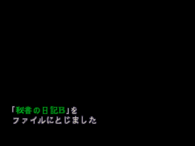 File:RE2JP Secretary's diary B 05.png