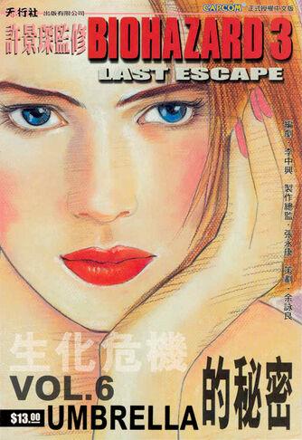 File:BIOHAZARD 3 LAST ESCAPE VOL.6 - front cover.jpg